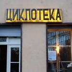 Novi Sad postaje pravi bicikl grad